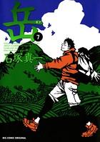 岳 (7)