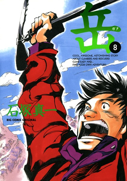 岳 (8)