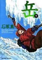 岳 (9)