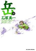 岳 (13)