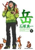 岳 (15)