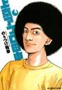 上京アフロ田中 (4)