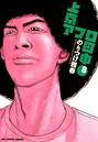 上京アフロ田中 (8)
