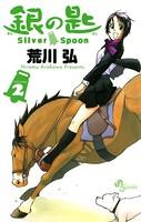 銀の匙 Silver Spoon (2)