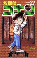 名探偵コナン (27)