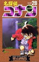 名探偵コナン (28)
