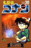 名探偵コナン (30)