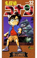 名探偵コナン (32)