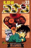 名探偵コナン (33)