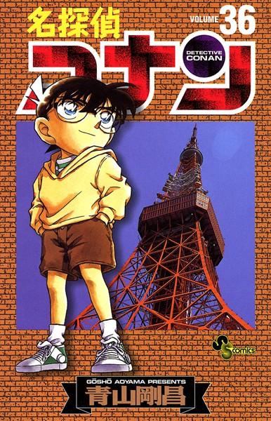 名探偵コナン (36)