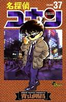 名探偵コナン (37)