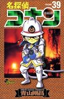 名探偵コナン (39)