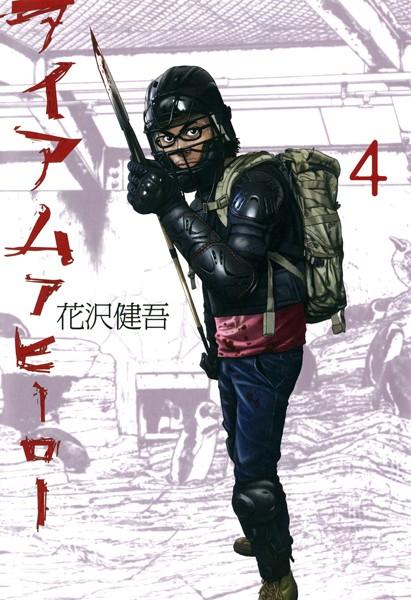 アイアムアヒーロー (4)