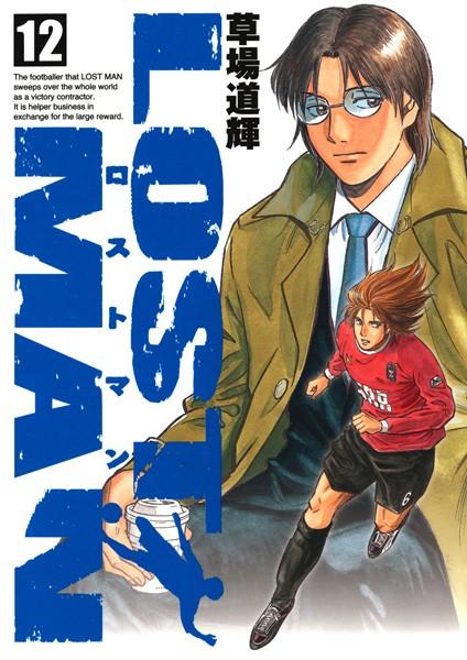 LOST MAN (12)
