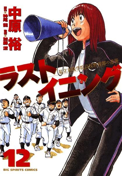ラストイニング 私立彩珠学院高校野球部の逆襲 (12)