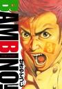 バンビ〜ノ!SECONDO (3)