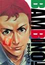 バンビ〜ノ!SECONDO (4)