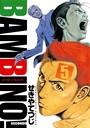 バンビ〜ノ!SECONDO (5)
