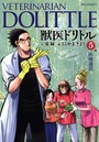 獣医ドリトル (5)