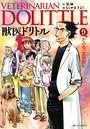 獣医ドリトル (9)