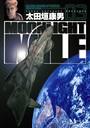 MOONLIGHT MILE (3)