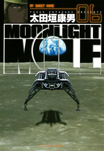 MOONLIGHT MILE (6)