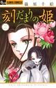 刻だまりの姫 (2)