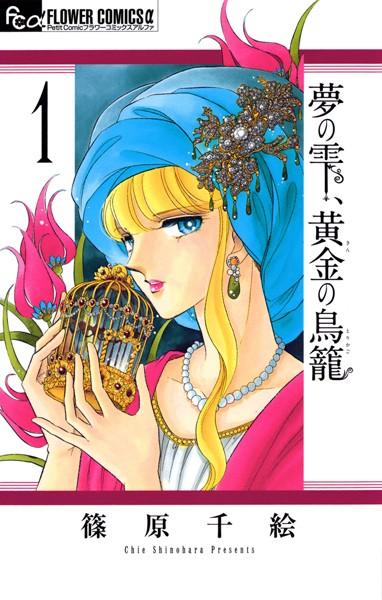 夢の雫、黄金の鳥籠 (1)