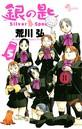 銀の匙 Silver Spoon (5)