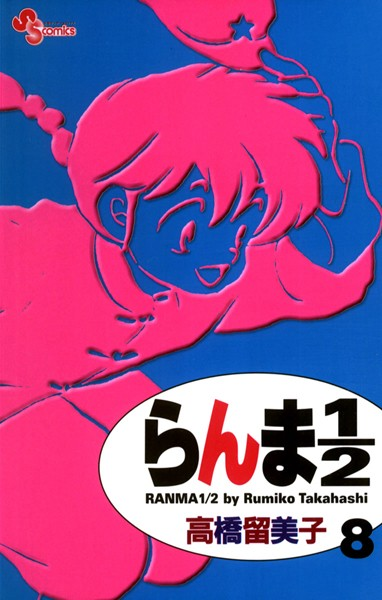 らんま1/2 〔新装版〕 (8)