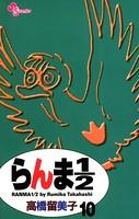 らんま1/2 〔新装版〕 (10)