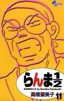 らんま1/2 〔新装版〕 (11)