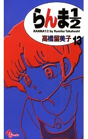 らんま1/2 〔新装版〕 (13)