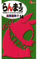 らんま1/2 〔新装版〕 (14)