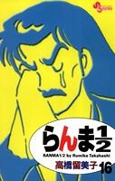 らんま1/2 〔新装版〕 (16)