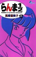 らんま1/2 〔新装版〕 (17)