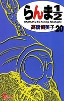 らんま1/2 〔新装版〕 (20)