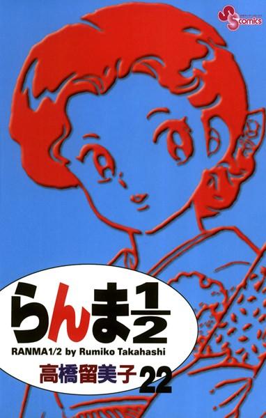 らんま1/2 〔新装版〕 (22)