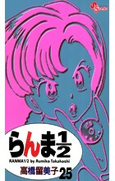 らんま1/2 〔新装版〕 (25)