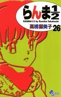 らんま1/2 〔新装版〕 (26)