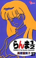 らんま1/2 〔新装版〕 (27)