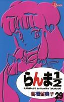 らんま1/2 〔新装版〕 (29)