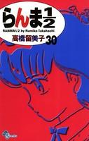 らんま1/2 〔新装版〕 (30)