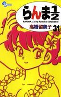 らんま1/2 〔新装版〕 (31)