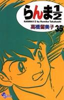 らんま1/2 〔新装版〕 (35)