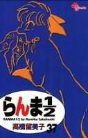 らんま1/2 〔新装版〕 (37)