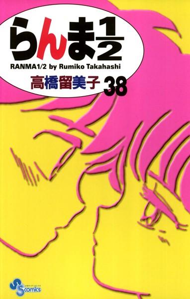 らんま1/2 〔新装版〕 (38)