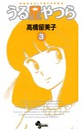 うる星やつら 〔新装版〕 (3)