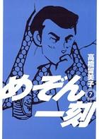 めぞん一刻 〔新装版〕 (7)
