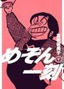 めぞん一刻 〔新装版〕 (9)
